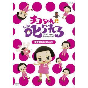 DVD)チコちゃんに叱られる!「生き物セレクション」(通常盤) (YRBN-91316)