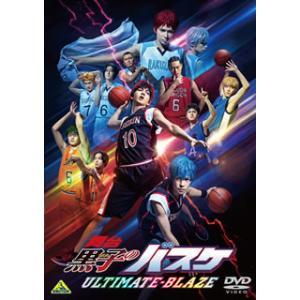 DVD)舞台「黒子のバスケ」ULTIMATE-BLAZE〈3枚組〉 (BCBE-4967)|hakucho
