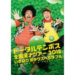 DVD)トータルテンボス/全国漫才ツアー2018 いきなり ミックスベジタブル (YRBN-91309)|hakucho