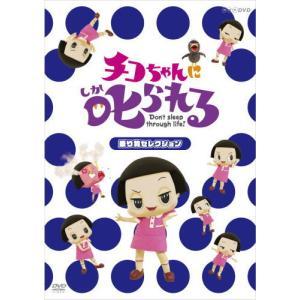 DVD)チコちゃんに叱られる!「乗り物セレクション」(通常版) (YRBN-91318)
