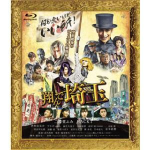 Blu-ray)翔んで埼玉(通常版)('19フジテレビジョン/東映/テレビ埼玉) (BSZS-10104)|hakucho