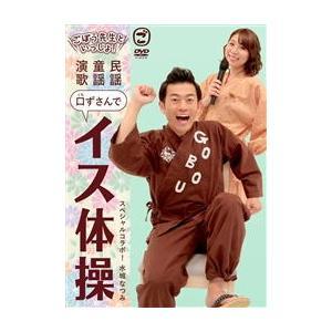 DVD)ごぼう先生/ごぼう先生といっしょ!民謡・童謡・演歌 口ずさんでイス体操 (KIBE-171) hakucho