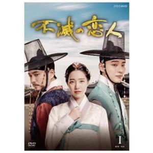 DVD)不滅の恋人 DVD-BOXI〈6枚組〉 (PCBE-63787)