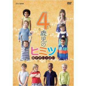 DVD)4歳児のヒミツ〜驚きがいっぱい〜 (NSDS-23863)