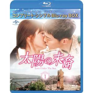 Blu-ray)太陽の末裔 Love Under The Sun BOX1 コンプリート・シンプルBD-BOX〈期間限定 (GNXF-2454) hakucho