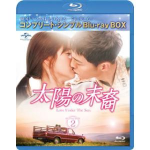 Blu-ray)太陽の末裔 Love Under The Sun BOX2 コンプリート・シンプルBD-BOX〈期間限定 (GNXF-2455) hakucho
