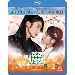 Blu-ray)麗<レイ>〜花萌ゆる8人の皇子たち〜 BOX2 コンプリート・シンプルBD-BOX〈期間限定生産・4枚組 (GNXF-2457)|hakucho