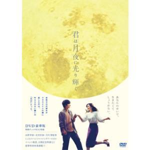 DVD)君は月夜に光り輝く 豪華版('19「君は月夜に光り輝く」製作委員会)〈2枚組〉 (TDV-29231D)|hakucho