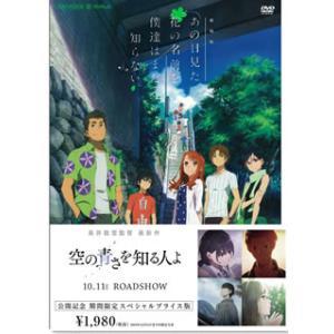 DVD)劇場版 あの日見た花の名前を僕達はまだ知らない。 スペシャルプライス版('13「あの花」製作委員会)〈2 (ANSB-11104)|hakucho
