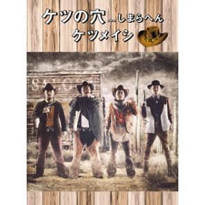 DVD)ケツメイシ/ケツの穴...しまらへん〈2枚組〉 (AVBD-92838) (初回/特典あり)|hakucho