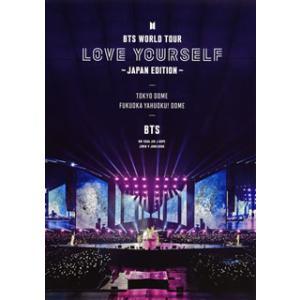 DVD)BTS/BTS WORLD TOUR LOVE YOURSELF〜JAPAN EDITION〜〈2枚組〉 (UIBV-10050)|hakucho