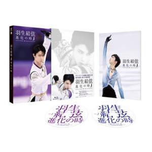 Blu-ray)羽生結弦「進化の時」〈2枚組〉 (PCXG-60098) hakucho