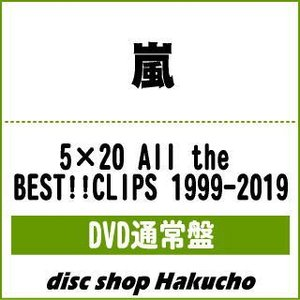 DVD)嵐/5×20 All the BEST!!CLIPS 1999-2019〈2枚組〉(通常盤) (JABA-5361)|hakucho