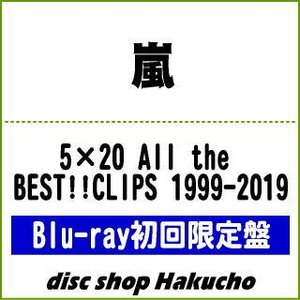 Blu-ray)嵐/5×20 All the BEST!!CLIPS 1999-2019〈初回限定盤・2枚組〉(初回出荷 (JAXA-5098) hakucho