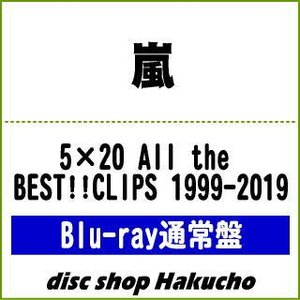Blu-ray)嵐/5×20 All the BEST!!CLIPS 1999-2019(通常盤) (JAXA-5100)|hakucho
