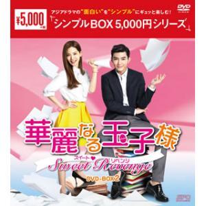 DVD)華麗なる玉子様〜スイート□リベンジ DVD-BOX2〈8枚組〉 (OPSD-C223)|hakucho