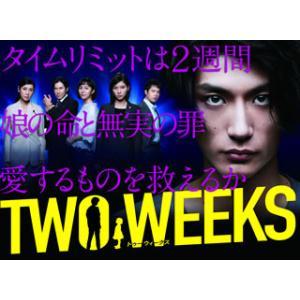 DVD)TWO WEEKS DVD-BOX〈6枚組〉 (TCED-4800)|hakucho