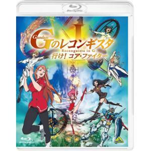 Blu-ray)劇場版 ガンダム GのレコンギスタI 行け!コア・ファイター(通常版)('19サンラ...
