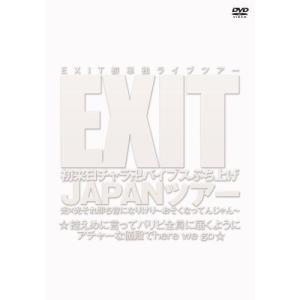 DVD)EXIT/EXIT初来日チャラ卍バイブスぶち上げJAPANツアー 光×光それ即ち音になりけり...