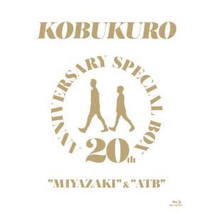 "Blu-ray)コブクロ/20TH ANNIVERSARY SPECIAL BOX""MIYAZAKI""&""ATB""〈完全 (WPXL-90217)|hakucho"