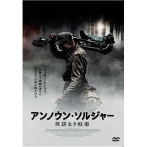 DVD)アンノウン・ソルジャー 英雄なき戦場('17フィンランド) (TCED-4792)