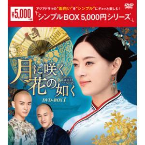 DVD)月に咲く花の如く DVD-BOX1〈12枚組〉 (OPSD-C227)|hakucho
