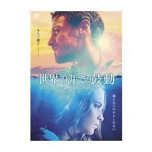 DVD)世界の涯ての鼓動('17独/仏/スペイン/米) (KIBF-1682)