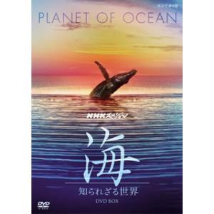 DVD)NHKスペシャル 海 知られざる世界 DVD-BOX〈8枚組〉 (NSDX-24167)|hakucho