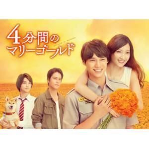 Blu-ray)4分間のマリーゴールド Blu-ray BOX〈4枚組〉 (TCBD-920)|hakucho