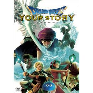 DVD)ドラゴンクエスト ユア・ストーリー('19「DRAGON QUEST YOUR STORY」製作委員会) (TDV-29385D) hakucho