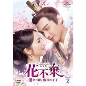 DVD)花不棄(カフキ) 運命の姫と仮面の王子 DVD-SET2〈6枚組〉 (GNBF-5375)|hakucho