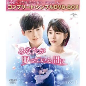 DVD)あなたが眠っている間に BOX1 コンプリート・シンプルDVD-BOX〈期間限定生産・5枚組〉(期間限定 (GNBF-5384)|hakucho