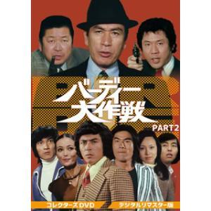 DVD)バーディー大作戦 コレクターズDVD PART2〈6枚組〉 (DSZS-10112)|hakucho