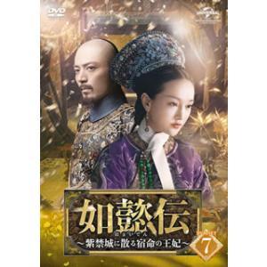 DVD)如懿伝(にょいでん)〜紫禁城に散る宿命の王妃 DVD-SET7〈7枚組〉 (GNBF-533...