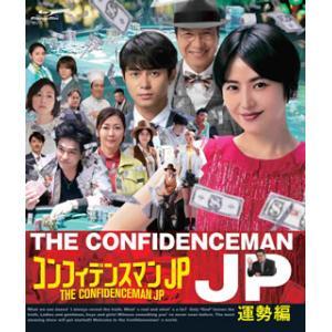 Blu-ray)コンフィデンスマンJP 運勢編 (PCXC-50155) hakucho