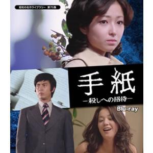 Blu-ray)昭和の名作ライブラリー 第75集 手紙-殺しへの招待-〈2枚組〉 (BFTD-353)|hakucho