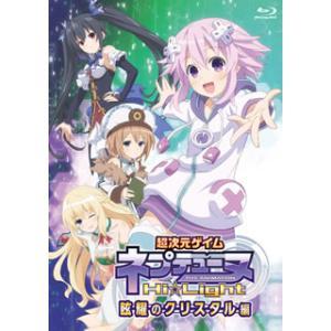 Blu-ray)超次元ゲイム ネプテューヌ Hi☆Light 特別総集編 前編〈完全受注生産限定版〉(初回出荷限定) (MFXT-41) hakucho