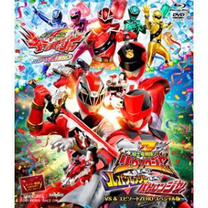 Blu-ray)スーパー戦隊MOVIEパーティーvs&エピソードZERO スペシャル版〈3枚組〉 (BSTD-20347)