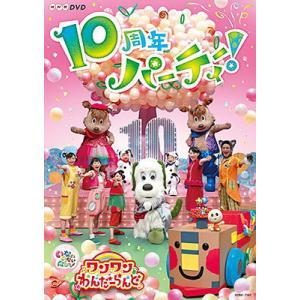 DVD)NHK DVD いないいないばあっ!ワンワンわんだーらんど〜10周年パーティー!〜 (COBC-7167) hakucho