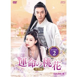 DVD)運命の桃花〜宸汐縁〜 DVD-BOX2〈10枚組〉 (OPSD-B749)|hakucho