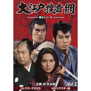 DVD)大江戸捜査網 第2シリーズ コレクターズDVD VOL.2 HDリマスター版〈6枚組〉 (DSZS-10130)|hakucho