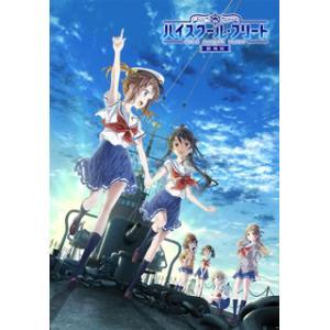 Blu-ray)劇場版ハイスクール・フリート('20新海上安全整備局)〈完全生産限定版〉(初回出荷限定) (ANZX-13741) hakucho