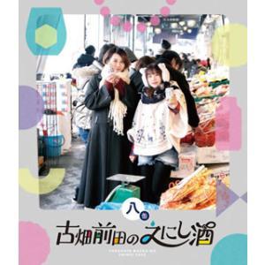 Blu-ray)古畑前田のえにし酒 8缶 (PCXE-50968) hakucho
