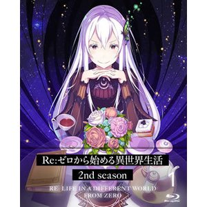 Blu-ray)Re:ゼロから始める異世界生活 2nd season 1 (ZMXZ-14261) hakucho