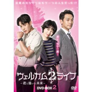 DVD)ウェルカム2ライフ〜君と描いた未来〜 DVD-BOX2〈8枚組〉 (BIBF-3458)|hakucho