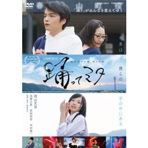 DVD)踊ってミタ('20「踊ってミタ」製作委員会) (DSTD-20353)|hakucho