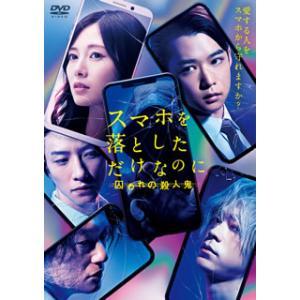 DVD)スマホを落としただけなのに 囚われの殺人鬼('20映画「スマホを落としただけなのに2」製作委員会) (TDV-30110D)|hakucho