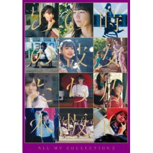 Blu-ray)乃木坂46/ALL MV COLLECTION2〜あの時の彼女たち〜〈4枚組〉 (S...