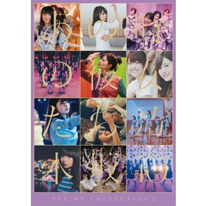 Blu-ray)乃木坂46/ALL MV COLLECTION2〜あの時の彼女たち〜 (SRXL-268)|hakucho