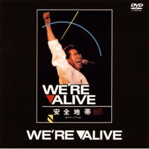 DVD)安全地帯/安全地帯ライブ'84サマーツアーより WE'RE ALIVE〈2020年12月31日までの期間 (UPBY-9092)|hakucho